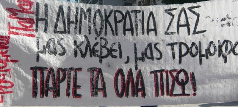 Grecia e i destini sospesi